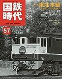 国鉄時代 2019年5月号 Vol.57
