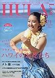 HULA Le'a(フラレア) 2018年 02 月号 [雑誌]