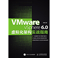 VMware vSphere 6.0虚拟化架构实战指南(异步图书)