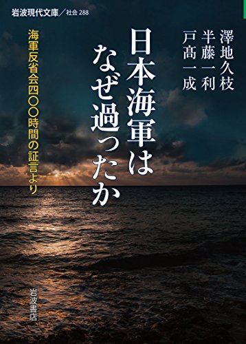 日本海軍はなぜ過ったか / 澤地久枝