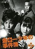 金田一少年の事件簿 VOL.2 [DVD]