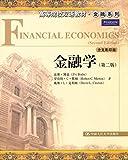 金融学(第2版)(影印版)