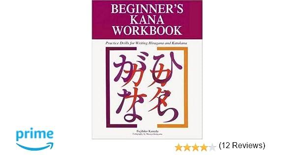 Amazon.com: Beginner's Kana Workbook (9780844283739): Fujihiko ...