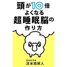 ATAMAGAJUUBAIYOKUNARUCHOUSUIMINNOUNOTUKURIKATA (Japanese Edition)