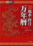 風水・擇日 万年暦―1924~2064(太玄社)