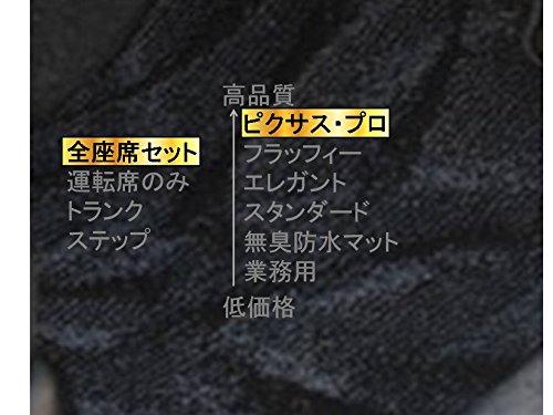 カーマット ホンダ エレメント 平成15年4月~平成17年7月  全座席セットブラック-ピクサスプロ B07BRRZQTJ 全座席セット 5ブラック 5ブラック 全座席セット