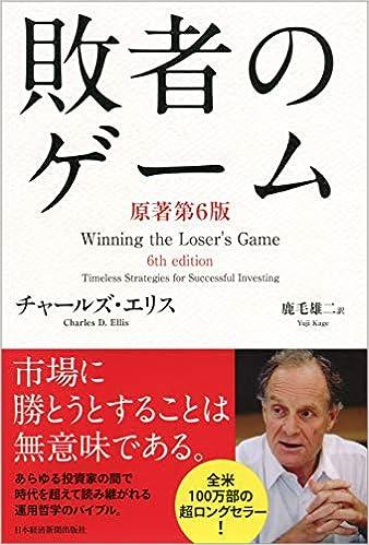 敗者のゲーム〈原著第6版〉 | チャールズ・エリス, 鹿毛 雄二 |本 ...
