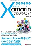 基礎から学ぶ Xamarinプログラミング