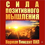 Download The Power of Positive Thinking [Russian Edition] in PDF ePUB Free Online