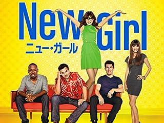 New Girl 〜ダサかわ女子と三銃士
