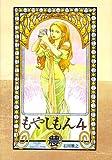 もやしもん(4) (イブニングKC)(石川 雅之)