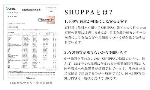家庭用 マルチクリーナー 除菌 消臭 お掃除 スプレー 「 シュッパ SHUPPA ( マルチタイプ ) 」 320ml