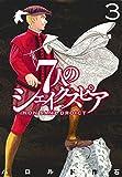 7人のシェイクスピア NON SANZ DROICT(3) (ヤンマガKCスペシャル)