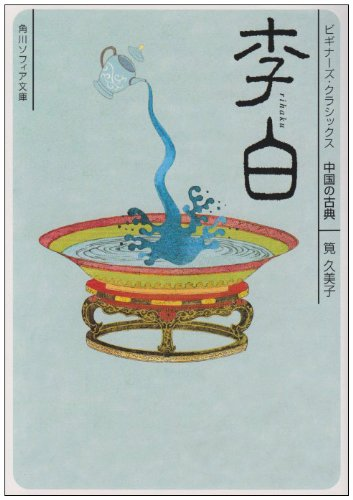 李白 (角川ソフィア文庫―ビギナーズ・クラシックス 中国の古典)