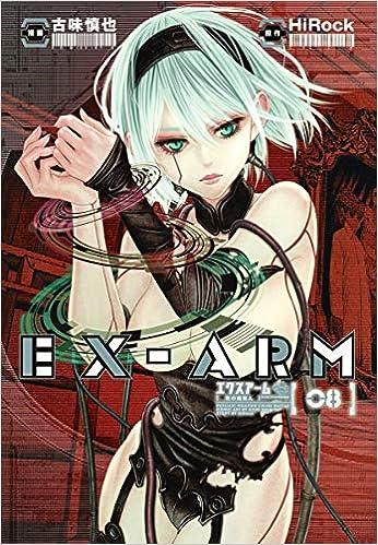 EX-ARM エクスアーム 8 (ヤングジャンプコミックス) | 古味 慎也 ...