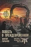 Story of a Prematurity, Victor Gorbachev, 1494465981