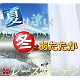 省エネ断熱ミラーレースカーテン 幅150cm×丈228cm2枚組 遮熱カーテン UVカット約91% 150×228