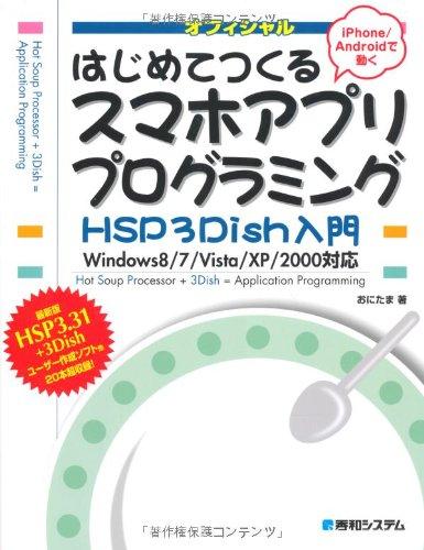 はじめてつくるスマホアプリプログラミングHSP3Dish入門 オフィシャル iPhone/Androidで動く