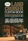 LAND CRUISER CUSTOM BOOK 2016-2017(仮) (ぶんか社ムック)