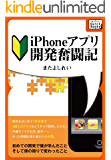 iPhoneアプリ開発奮闘記 ~初めての開発で僕が学んだこと そして僕の周りで変わったこと (impress QuickBooks)