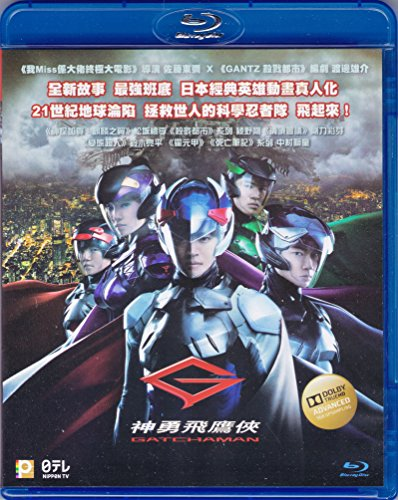 Gatchaman (Region A Blu-ray) (English Subtitled) Japanese movie ()