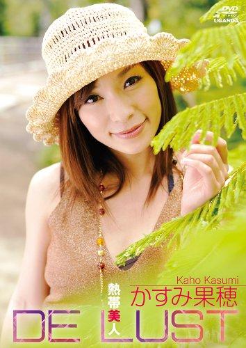 かすみ果穂 DE LUST 熱帯美人