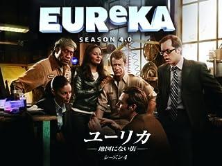 ユーリカ 〜地図にない街〜 シーズン4