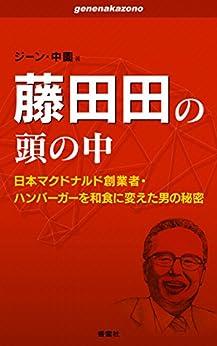 Fujita Den no atama no naka: McDonalds Japan sogyosha hamburger wo washoku ni kaeta otoko no himitsu (genenakazono series) (Japanese Edition) de [Gene Nakazono]
