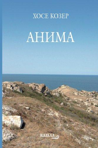 Anima (Russian Edition)