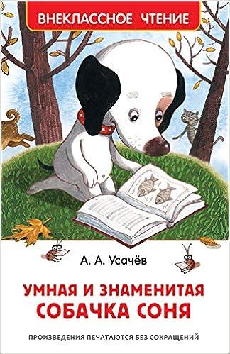 Усачев Умная и знаменитая собачка соня купить книгу