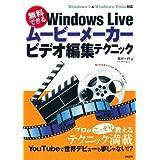 無料でできる Windows Live ムービーメーカー ビデオ編集テクニック