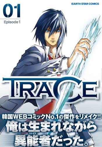 TRACE 1 (アース・スターコミックス)