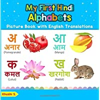 My First Hindi Alphabets Picture Book with English Translations: Bilingual Early Learning & Easy Teaching Hindi Books…