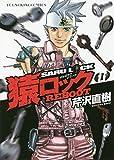 猿ロック REBOOT 1 (ヤングキングコミックス)