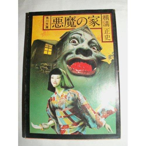 悪魔の家 (角川文庫 緑 304-57)