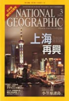 NATIONAL GEOGRAPHIC ( ナショナルジオグラフィック )日本版 2010年 03月号 [雑誌]