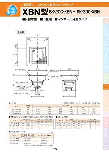 ステンレス製ダスタートラップ XBN型 SK-30C-XBN SUS製パンチングチング蓋付 SUS製パンチングチング蓋付  B071SKQ2NC