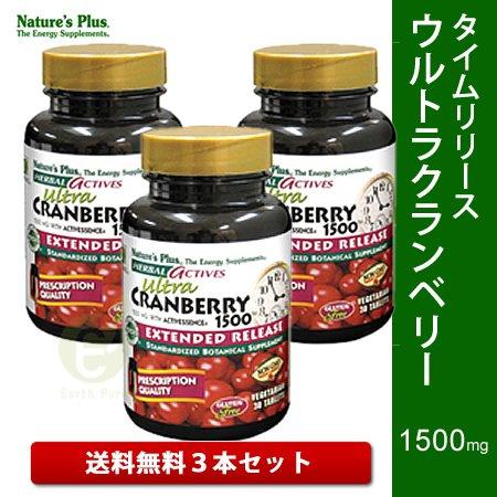Ultra Cranberry ウルトラクランベリー 1500mg 3本セット プロアントシアニジン95%保障[海外直送品] B00CFOPQX0