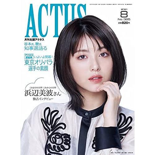 月刊北國アクタス 2021年8月号 表紙画像