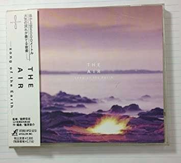 Amazon | The Air ~ Song of the...