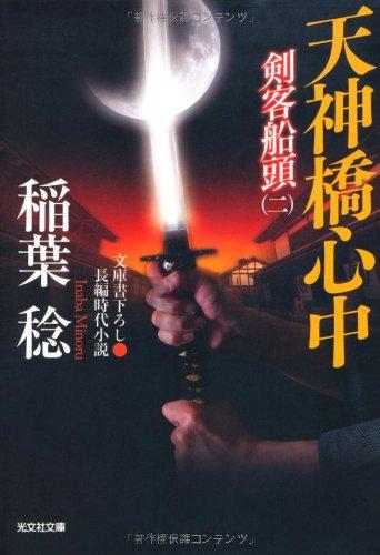 天神橋心中: 剣客船頭(二) (光文社文庫 い 37-18 光文社時代小説文庫)