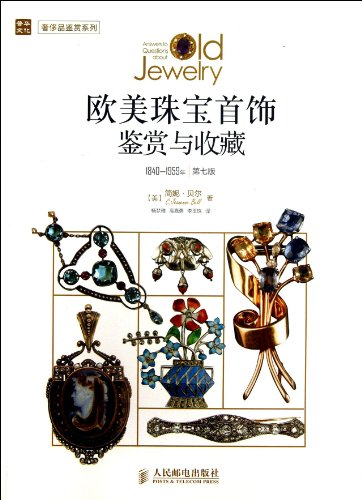 Answers to Questions about Old Jewelry, 7/e (Chinese Edition) ()