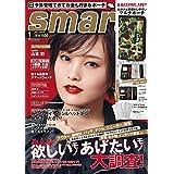 smart 2020年1月号