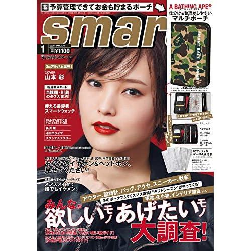 smart 2020年1月号 画像
