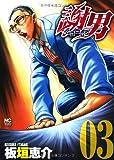 謝男(3) (ニチブンコミックス)