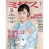 ミセス 2019年1月号 オリジナル手帳(スカイブルー)その他 綴じ込み