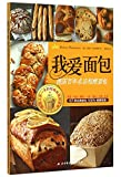 chinese bakery book - I Love Bread (Whole Grain Bread Recipes of the Long-Standing Established Germany Bakery) (Chinese Edition)