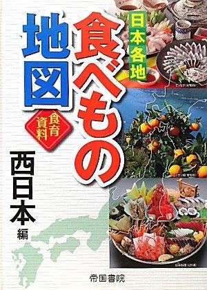 西日本編 (日本各地食べもの地図)