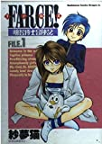 FARCE! Akechi Dr. adventure writing (1) (Kadokawa Comics Dragon Jr.) (1996) ISBN: 4047121215 [Japanese Import]