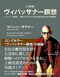 ヴィパッサナー瞑想[上級編] : ミャンマーの瞑想――解脱へのプロセスを歩む修行者のための実践教本 (サンガ) の書影